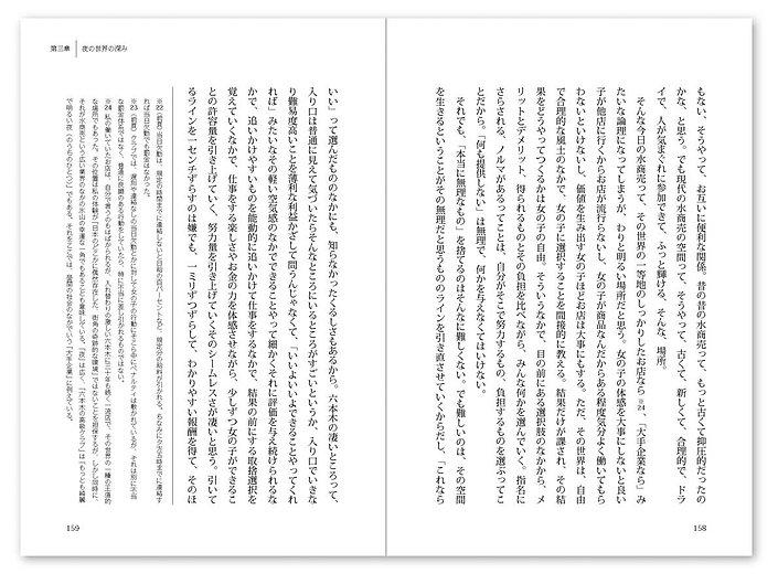 editorial_yorunotobira_more11.JPG