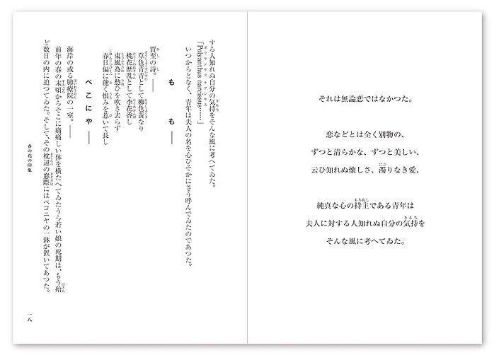 editorial_taishonanbu_more_09.jpg