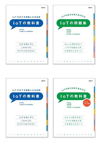 books_iotmondaishu_more7.jpg
