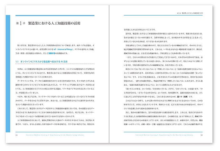 editorial_seizougyounoai_more06.JPG