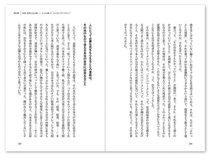editorial_yorunotobira_more13.JPG