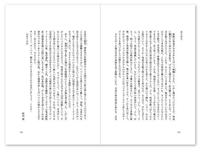 editorial_jitsurokugedou_more08.JPG