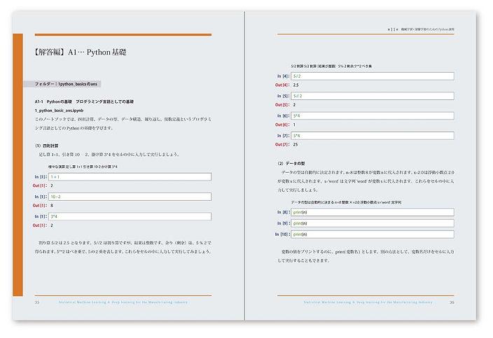 editorial_seizougyounoai_more18.JPG
