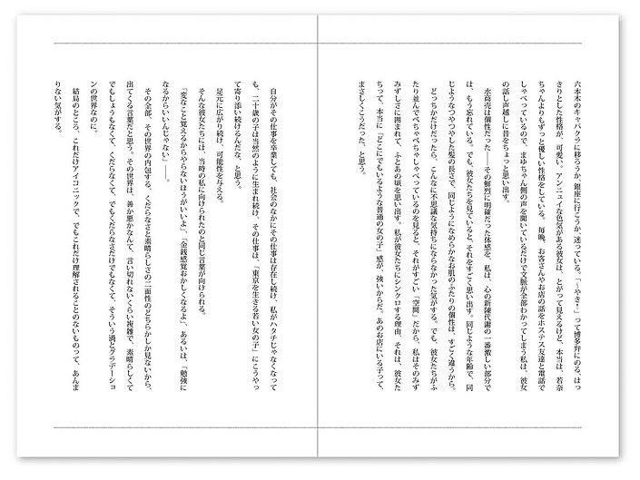 editorial_yorunotobira_more16.JPG