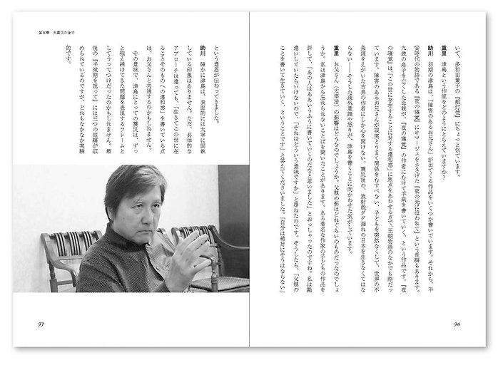 editorial_heiseibungaku_more11.JPG