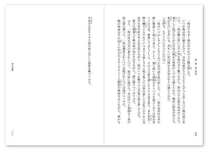 editorial_taishonanbu_more_10.jpg