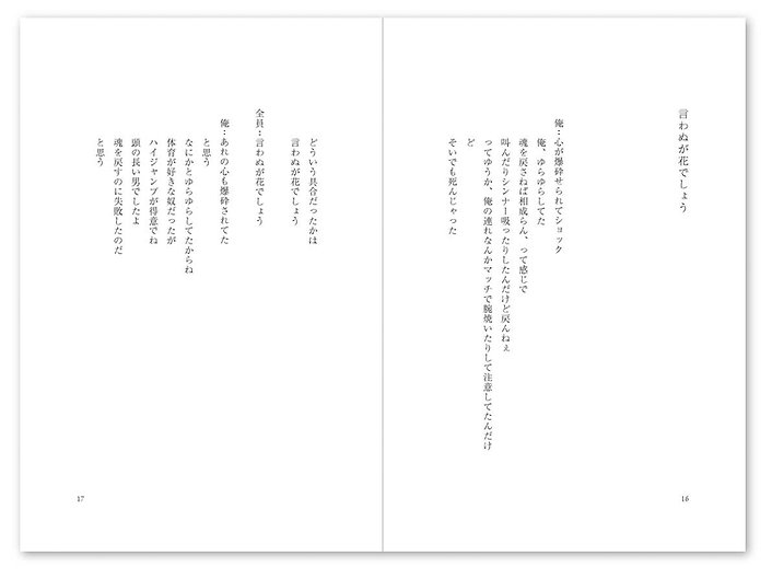 editorial_domano_more09.JPG