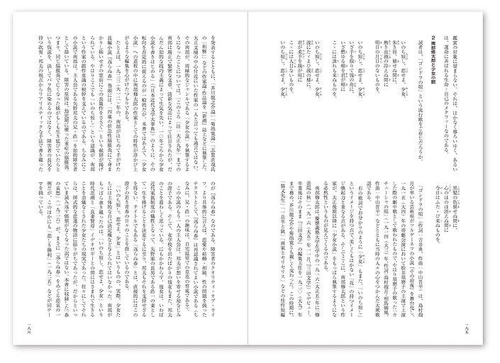 editorial_taishonanbu_more_20.JPG