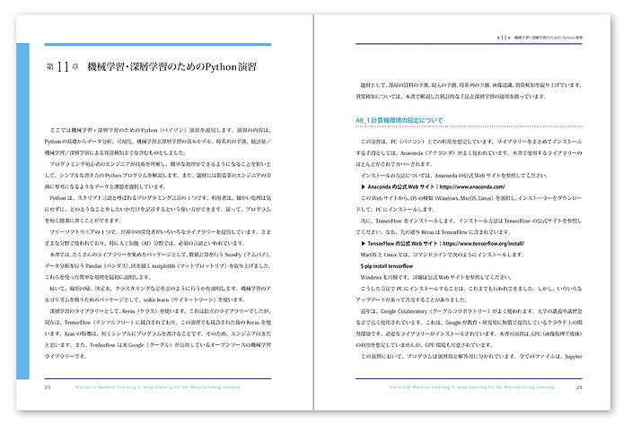 editorial_seizougyounoai_more12.JPG