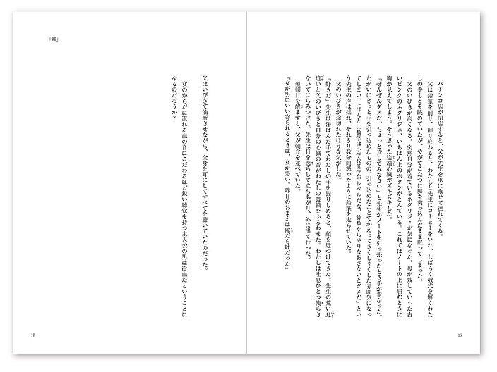 editorial_otoko_more06.JPG