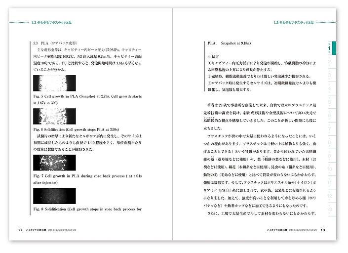 editorial_bioplakyokasho_more09.JPG