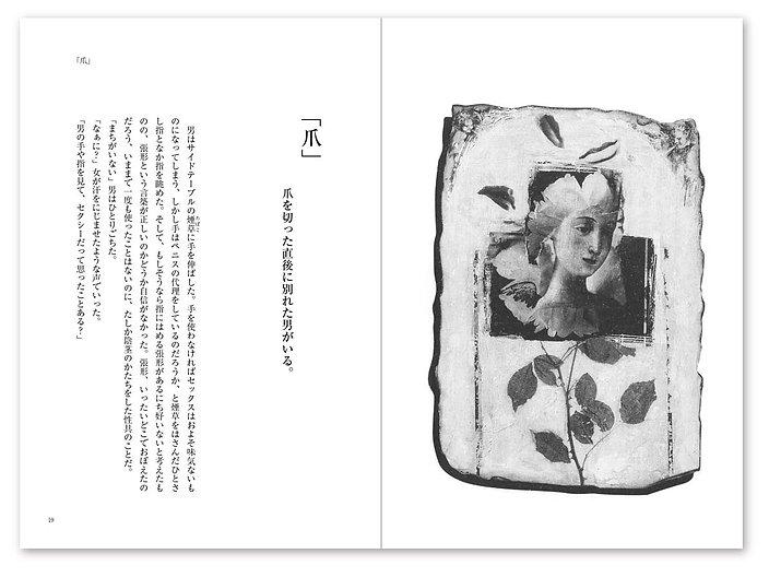 editorial_otoko_more07.JPG