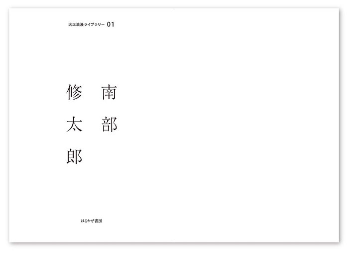 editorial_taishonanbu_more_01.jpg