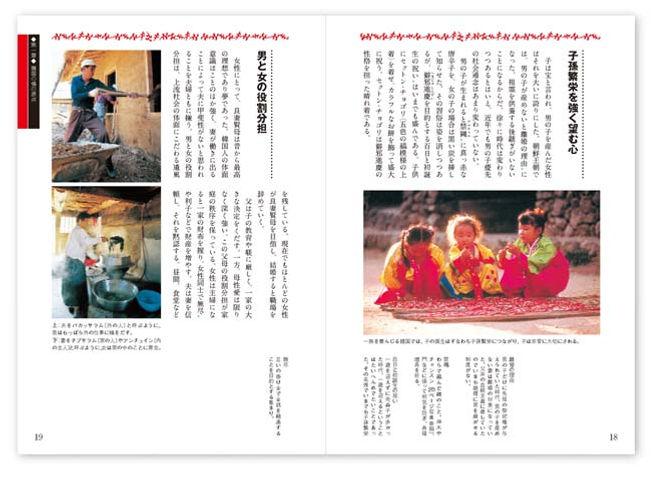 editorial_kenbunjukukorea_more05.JPG