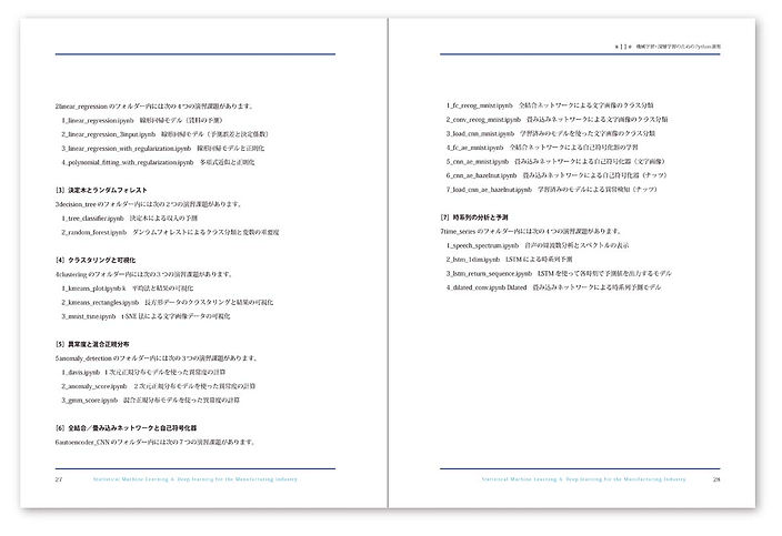 editorial_seizougyounoai_more14.JPG