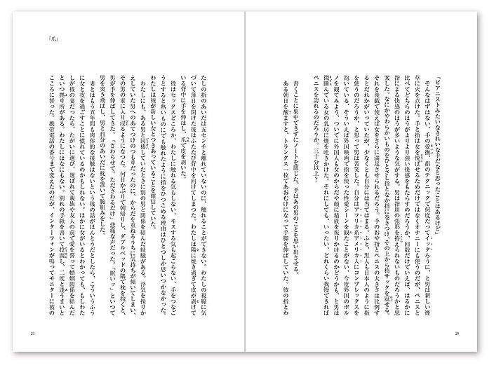 editorial_otoko_more08.JPG