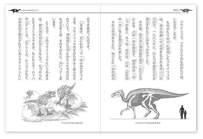 editorial_nazotokikyouryu_more08.JPG