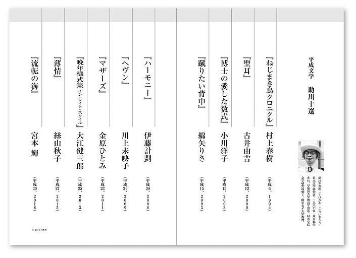 editorial_heiseibungaku_more03.JPG