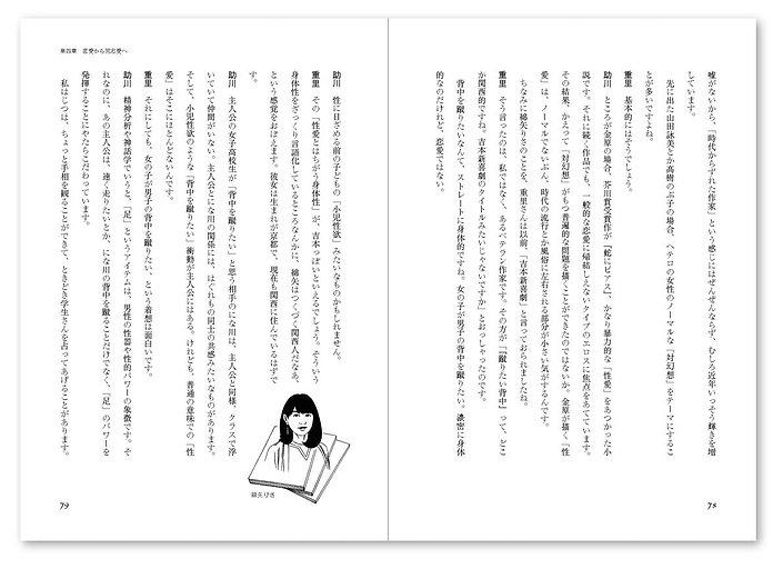 editorial_heiseibungaku_more10.JPG