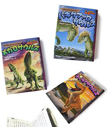 books_kyouryudaikoshin_more1〜20#a.jpg