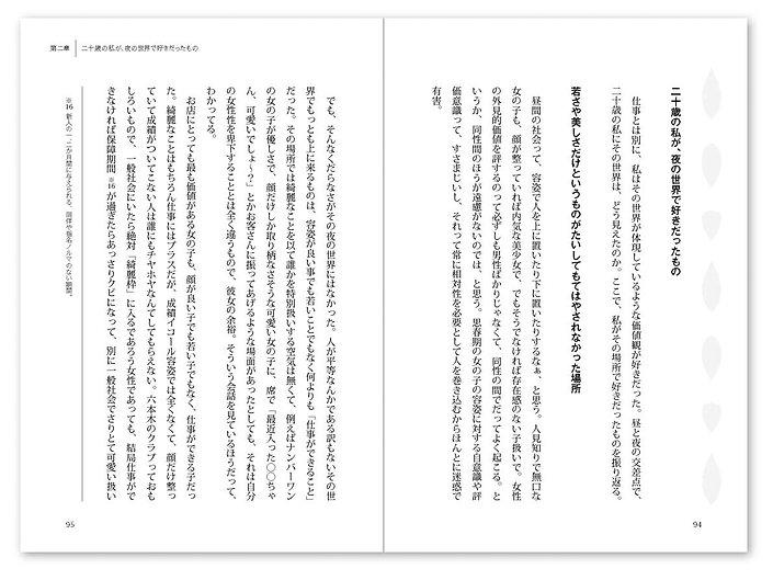 editorial_yorunotobira_more09.JPG
