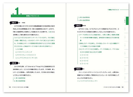 editorial_iotnomondaishu_more02.JPG