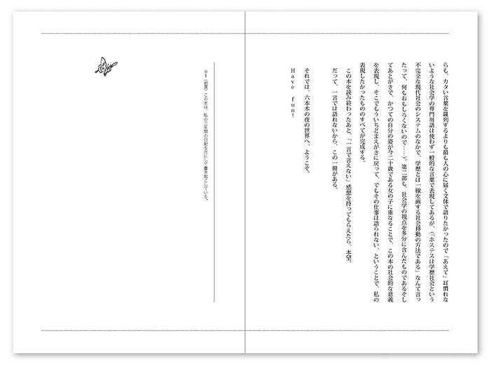 editorial_yorunotobira_more02.JPG
