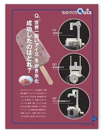 editorial_nmono_more73.JPG