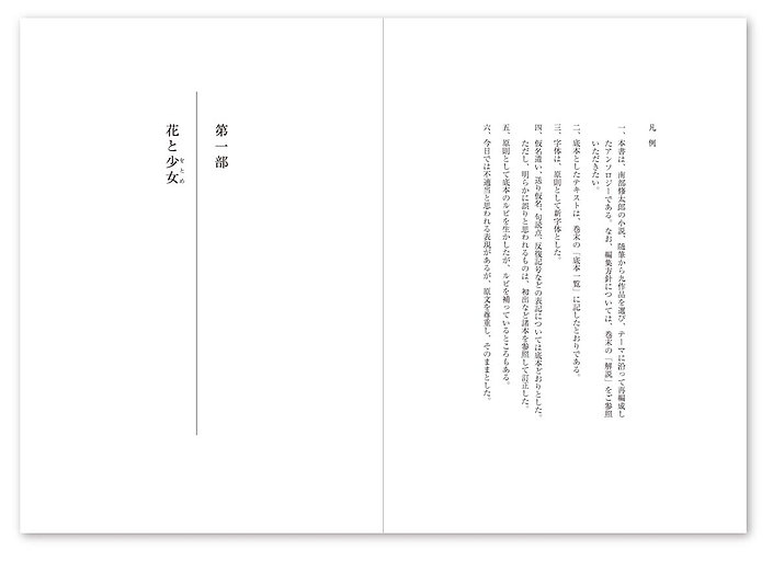editorial_taishonanbu_more_05.JPG
