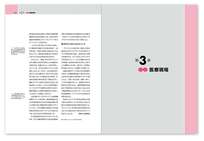 editorial_iryobigdata_more01.JPG
