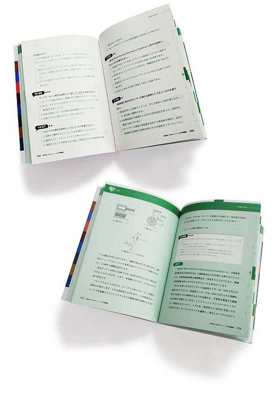 books_iotmondaishu_more3-4.JPG