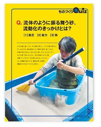editorial_nmono_more77.JPG