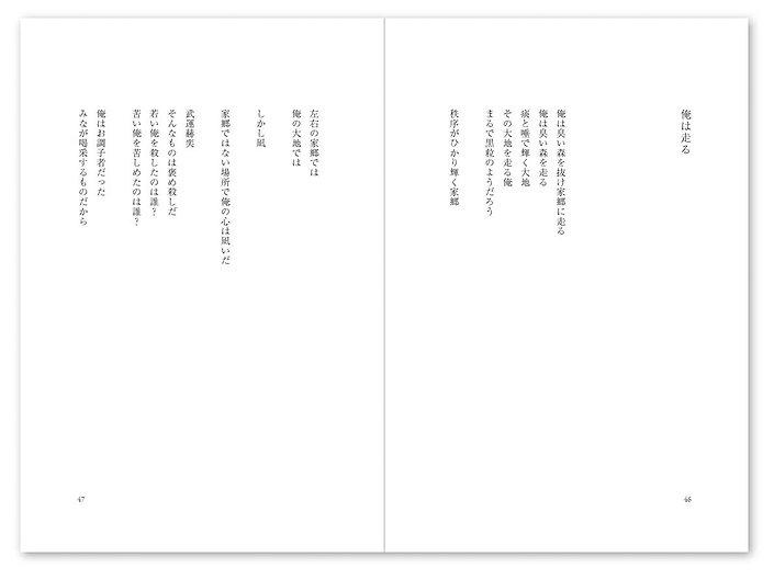 editorial_domano_more10.JPG