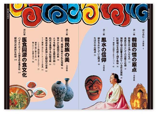 editorial_kenbunjukukorea_more02.JPG
