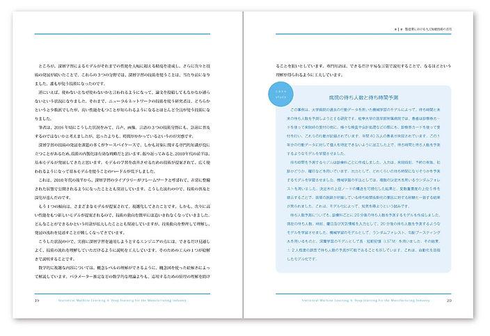 editorial_seizougyounoai_more10.JPG