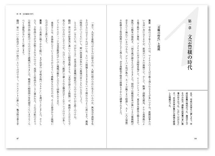 editorial_heiseibungaku_more07.JPG