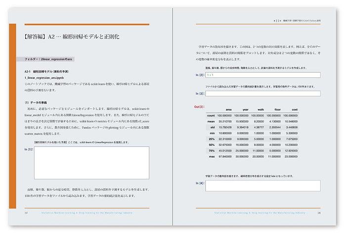 editorial_seizougyounoai_more19.JPG