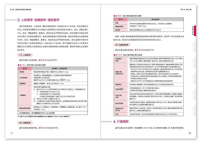 editorial_kaigoshien_more06.JPG