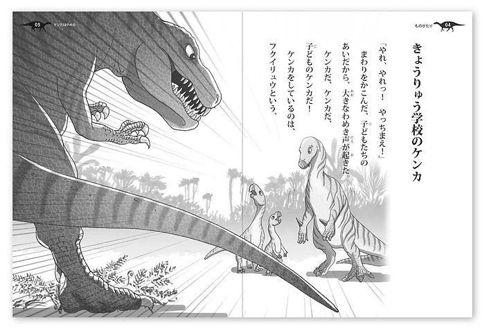 editorial_nazotokikyouryu_more03.JPG