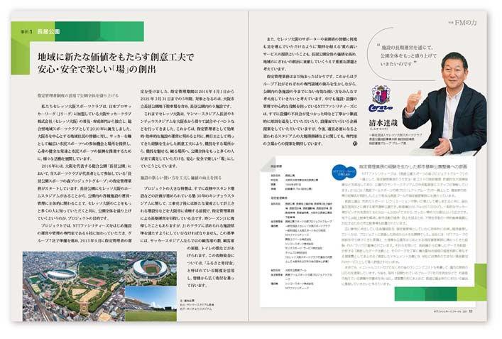 editorial_nttfj_more22.JPG