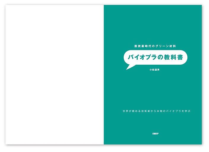 editorial_bioplakyokasho_more01.JPG