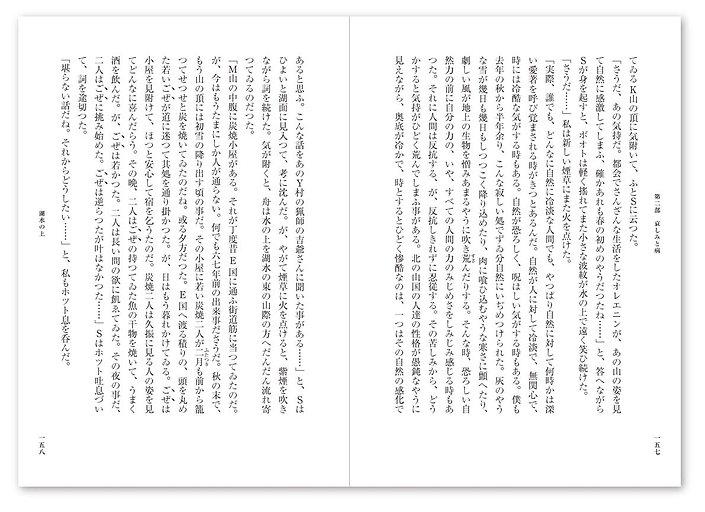 editorial_taishonanbu_more_14.jpg