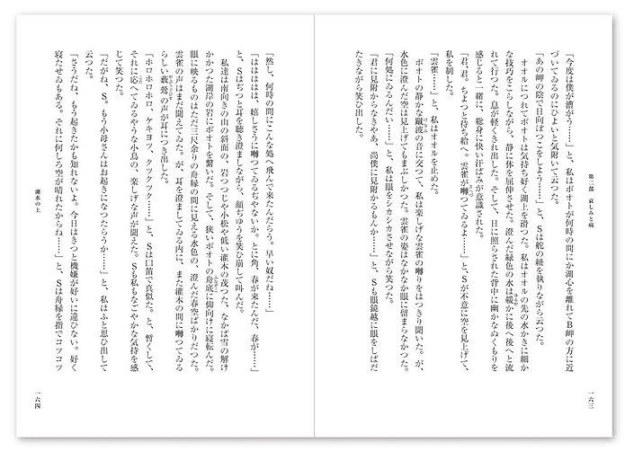 editorial_taishonanbu_more_17.JPG