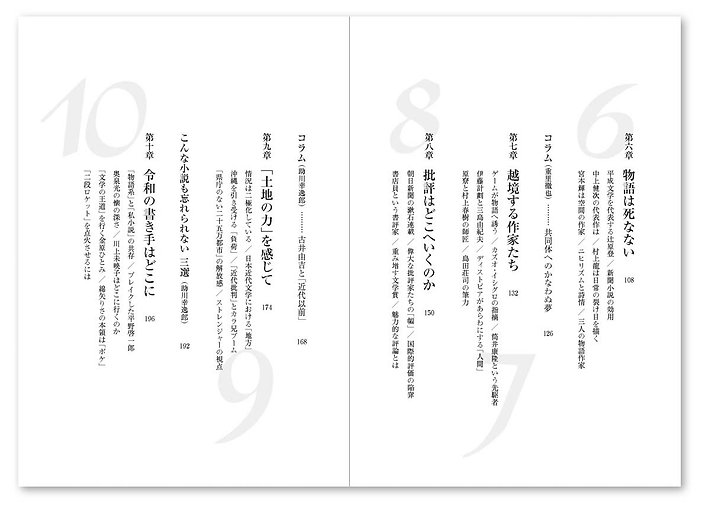 editorial_heiseibungaku_more05.JPG