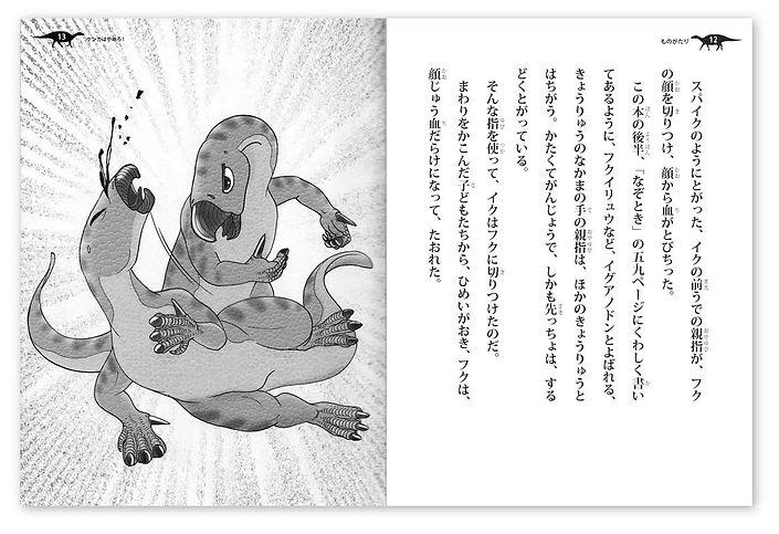 editorial_nazotokikyouryu_more05.JPG