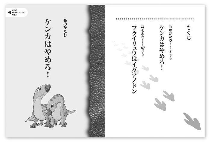 editorial_nazotokikyouryu_more02.JPG