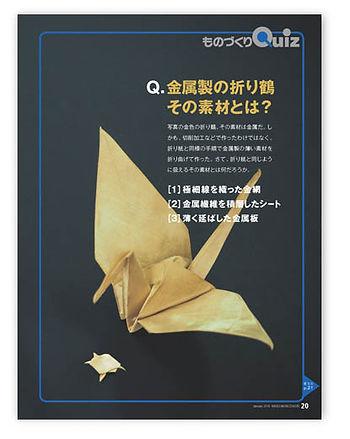 editorial_nmono_more88.JPG