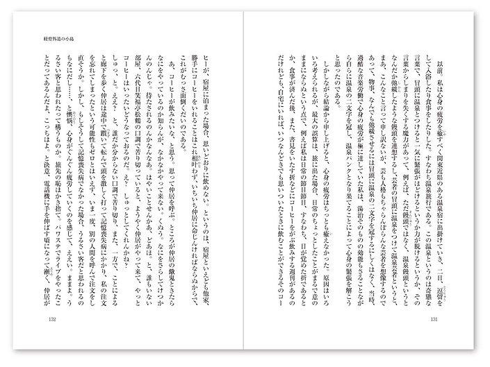 editorial_jitsurokugedou_more07.JPG