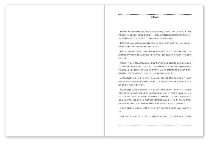 editorial_seizougyounoai_more02.JPG
