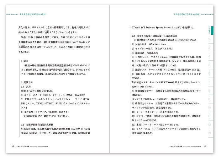 editorial_bioplakyokasho_more08.JPG